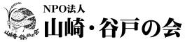NPO法人山崎・谷戸の会